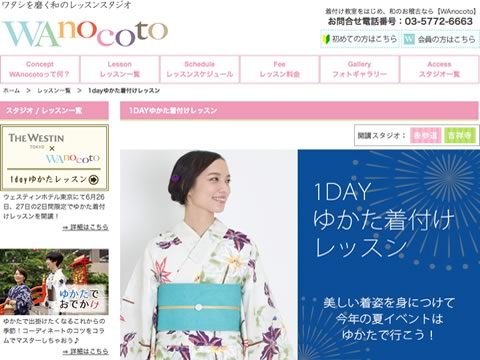 WAnocoto「1dayゆかた着付けレッスン」