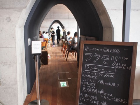 【御茶ノ水】フクモリ万世橋