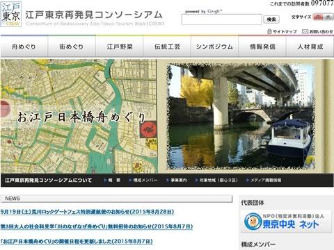 江戸東京再発見コンソーシアム 舟めぐり