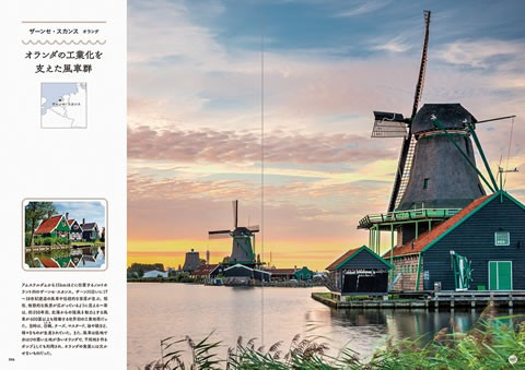 ザーンセ・スカンス/オランダ