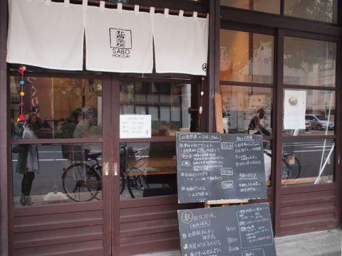 北斎茶房 錦糸町