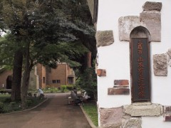 山本有三記念館の門