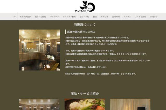東京掛け流し黒湯温泉スパ&ホテル和