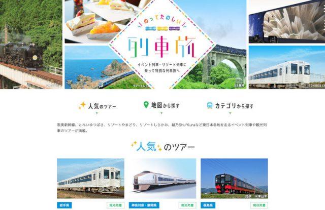 えきねっとでJR東日本の観光列車を予約しよう