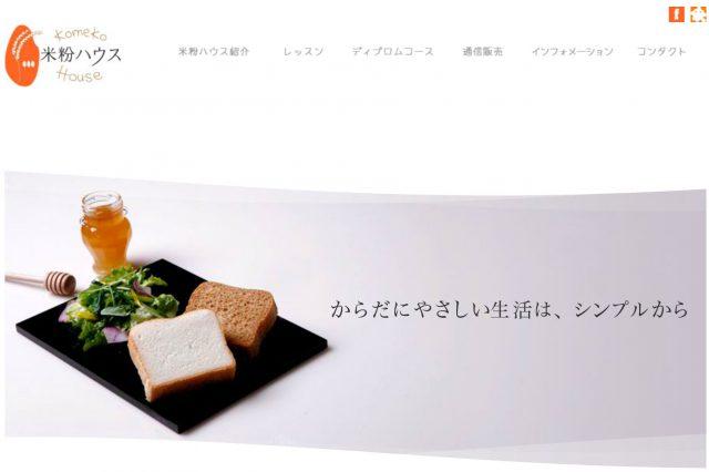 グルテンフリー風土(Food)米粉専門教室「米粉ハウス」