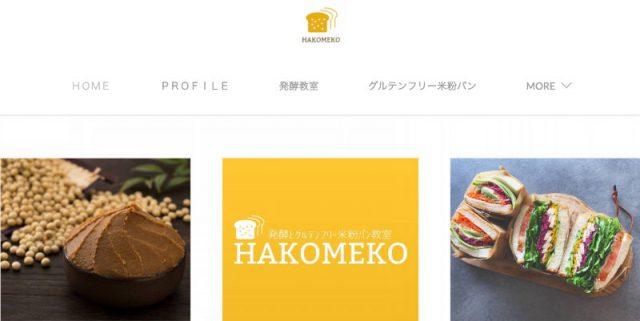 発酵とグルテンフリー米粉パン教室「HAKOMEKO」
