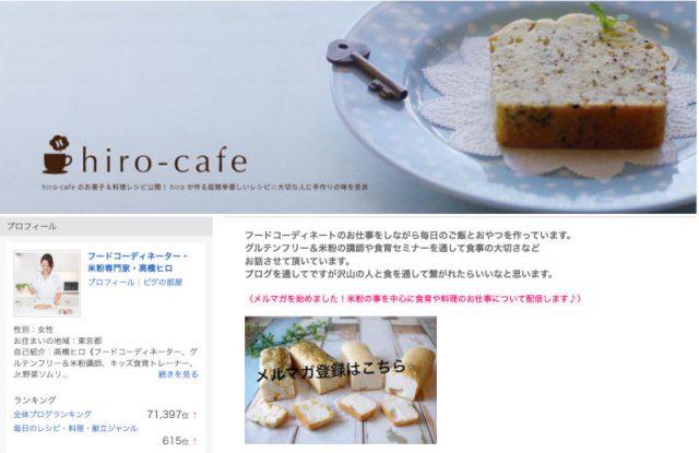 米粉専門家・高橋ヒロさんの米粉パン教室