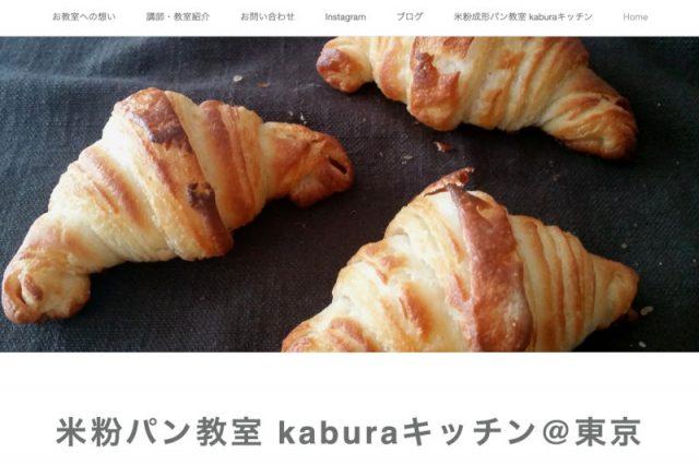 米粉パン教室 kaburaキッチン