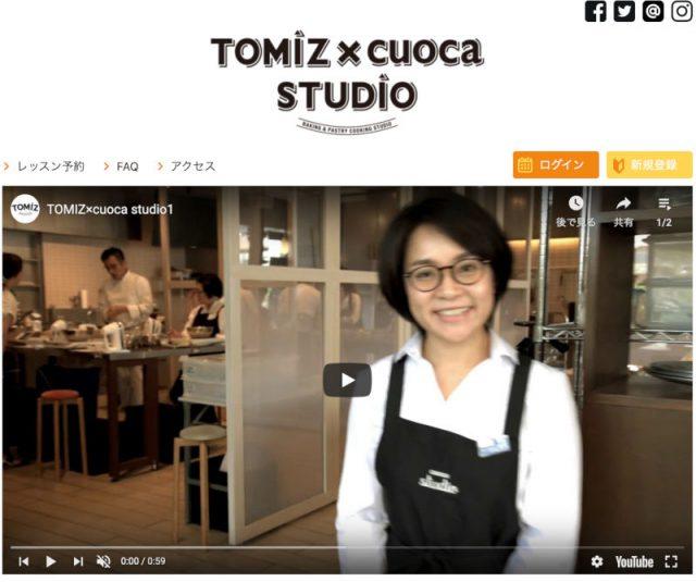 TOMIZ × cuoca STUDIO