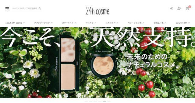 24h cosme (24hコスメ)