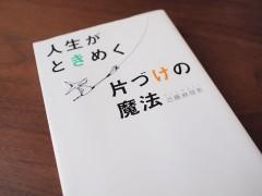 【休日読書】人生がときめく片づけの魔法