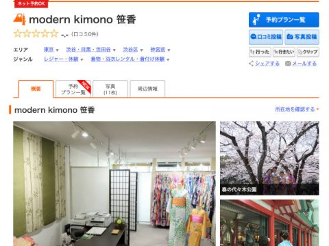 【1】modern kimono 笹香
