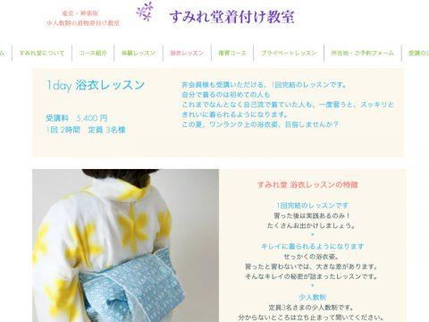 すみれ堂「1day 浴衣レッスン」
