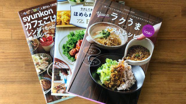 休日の簡単ランチにおすすめ!最強のレシピ本3冊