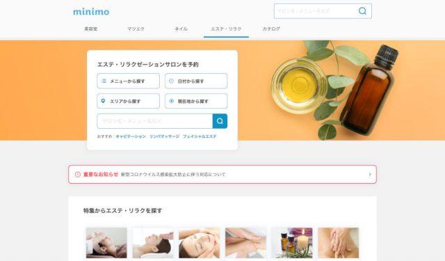 minimi(ミニモ) エステサロン予約