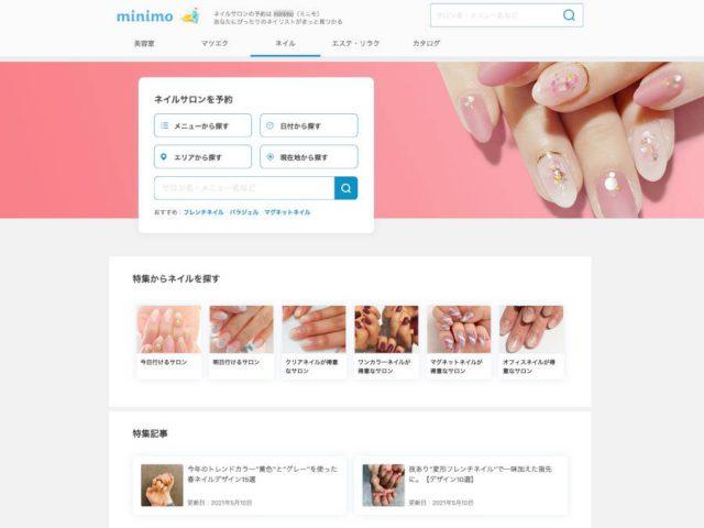 minimi(ミニモ) ネイルサロン予約
