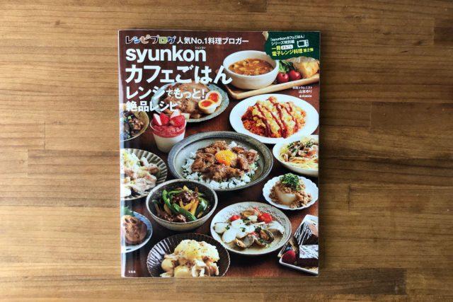 syunkonカフェごはん レンジでもっと!絶品レシピ